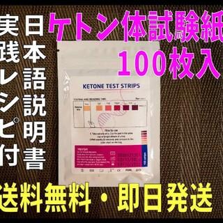 ケトン体試験紙 100枚 日本語説明書 レシピ付(その他)