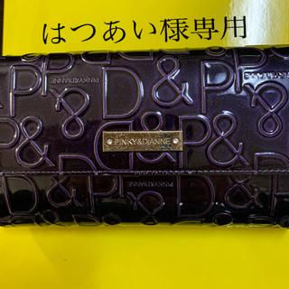 ピンキーアンドダイアン(Pinky&Dianne)のピンキー&ダイアン 長財布(財布)