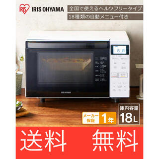 アイリスオーヤマ - アイリスオーヤマ グリルオーブン MO-F1807ーW