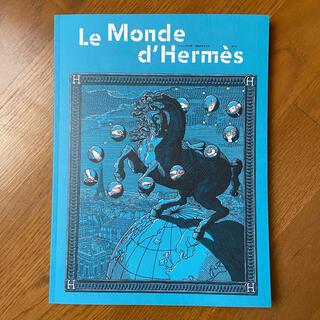 エルメス(Hermes)のHERMES エルメス 『エルメスの世界』秋冬号(ファッション/美容)