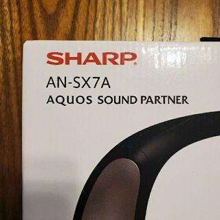 シャープ(SHARP)のAQUOSサウンドパートナー AN-SX7A ★新品未使用開封品★(ヘッドフォン/イヤフォン)