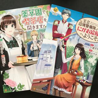 レジーナコミック2冊(女性漫画)