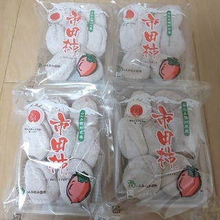 ブランド干し柿 市田柿 680g(フルーツ)