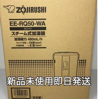 新品未使用象印加湿器EERQ50-WA即日発送(加湿器/除湿機)