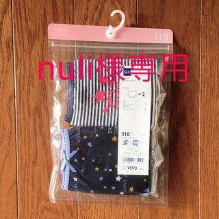 ジーユー(GU)の【送料込み】新品未使用 GU GIRLS ショーツ2P 110cm×2(下着)