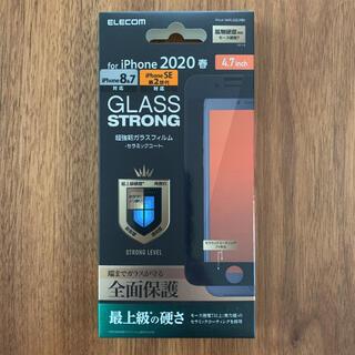 エレコム iPhone SE 第2世代 8 7 6S 6 全面保護ガラスフィルム