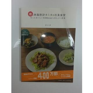 タニタ(TANITA)の【レシピ本】続 体脂肪計タニタの社員食堂(料理/グルメ)