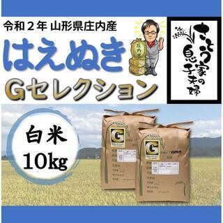令和2年新米 山形県庄内産 はえぬき 白米10kg Gセレクション(米/穀物)
