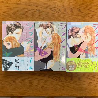 ショウガクカン(小学館)の【専用】ラブファントム 1〜3巻(少女漫画)