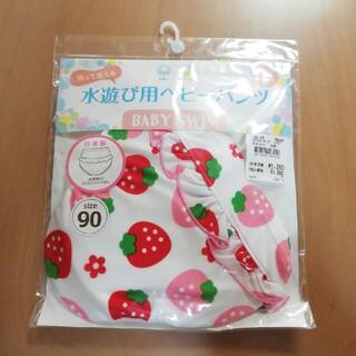 ニシキベビー(Nishiki Baby)の【90】水遊び用ベビーパンツ(水着)