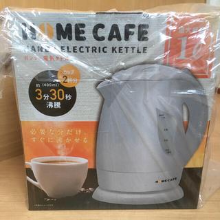 新品未開封☆ハンディ電気ケトル HOME CAFE☆ホワイト