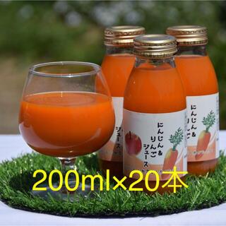 ⭐︎無農薬にんじんジュース⭐︎ 無添加 200ml×20本(野菜)