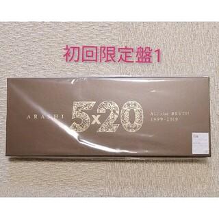 嵐 - 【初回限定盤 1】5×20 All the BEST!! 1999-2019