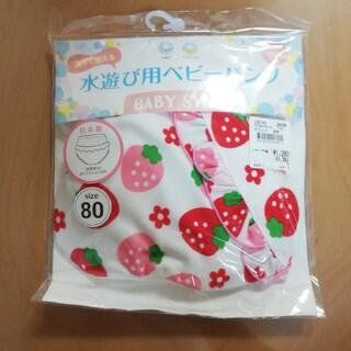 ニシキベビー(Nishiki Baby)の【80】水遊び用ベビーパンツ(水着)