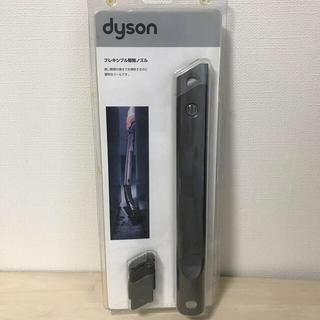 ダイソン(Dyson)のダイソン掃除機用アクセサリー フレキシブル隙間ノズル(掃除機)