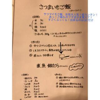 アムウェイ(Amway)の④109種類 アムウェイ  クィーンクック手書きレシピです!(住まい/暮らし/子育て)