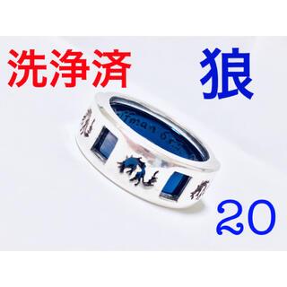 シルバー リング  ブルー チタン 加工 20号(リング(指輪))