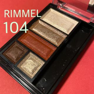 RIMMEL - RIMMEL リンメル ショコラスウィートアイズCP 104