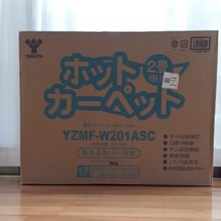 ヤマゼン(山善)の山善 電気カーペット 2畳相当 本体洗えるカバー付き(ホットカーペット)