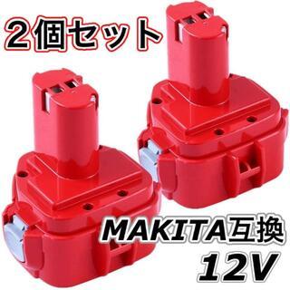 マキタ(Makita)のマキタ 互換 PA12 大容量 1250 1235 1235B 1235F 2個(その他)