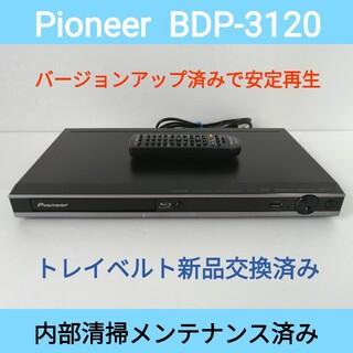 パイオニア(Pioneer)のPioneer ブルーレイプレーヤー【BDP-3120】◆バージョンアップ済み②(ブルーレイプレイヤー)