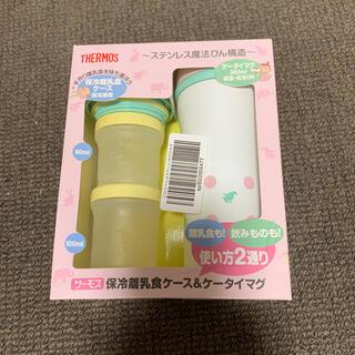 サーモス(THERMOS)のサーモス 離乳食ケータイマグセット(離乳食器セット)