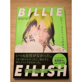 【BILLIE EILISH】ビリー・アイリッシュのすべて(ポップス/ロック(洋楽))