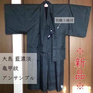 男物 着物3点セット アンサンブル 虎図 羽織り紐付(着物)