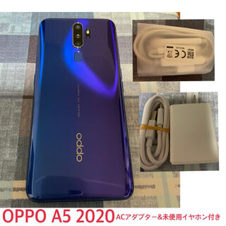 オッポ(OPPO)の【中古品】OPPO A5 2020(スマートフォン本体)