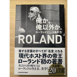 カドカワショテン(角川書店)の【ROLAND】俺か、俺以外か。ローランドという生き方(男性タレント)