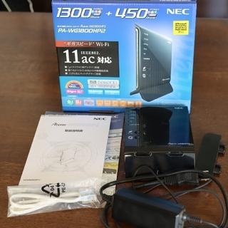 Wi-Fiルーター NEC Aterm PA-WG1800HP2 3ストリーム