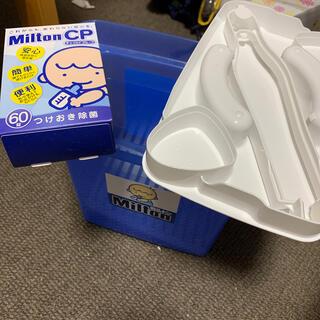 ミントン(MINTON)のミルトン本体 & 50錠(哺乳ビン用消毒/衛生ケース)