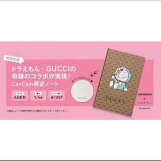 Gucci - 新品 CanCam キャンキャン 3月号 ドラえもん GUCCI 限定 ノート