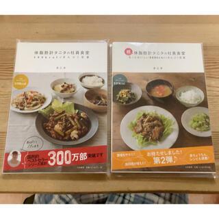 タニタ(TANITA)のきいろいとり様専用 2冊セット 体脂肪計タニタの社員食堂/ 体脂肪計タニタ(料理/グルメ)