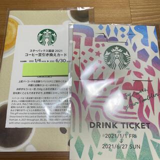スターバックスコーヒー(Starbucks Coffee)のスタバ チケット(フード/ドリンク券)