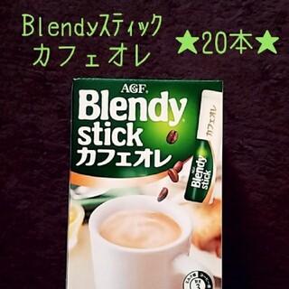 エイージーエフ(AGF)のBlendyスティック☆カフェオレ20本(コーヒー)