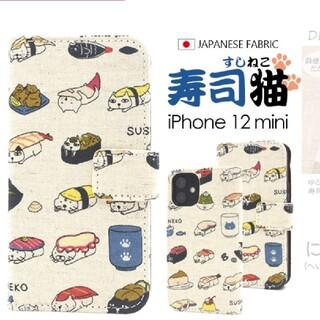 にゃー❤iPhone12mini干された猫 日本製生地 天然石ストラップつき(iPhoneケース)