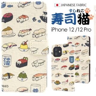 にゃー❤iPhone12 iPhone12Pro干された猫 日本製生地(iPhoneケース)