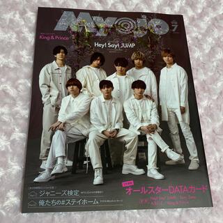 シュウエイシャ(集英社)のMyojo (ミョウジョウ) 2020年 07月号(音楽/芸能)
