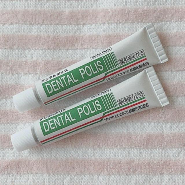 デンタルポリス  歯磨き粉 8g 2本 コスメ/美容のオーラルケア(歯磨き粉)の商品写真