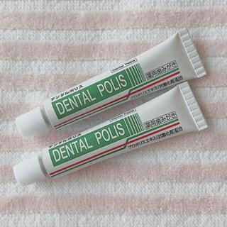 デンタルポリス  歯磨き粉 8g 2本