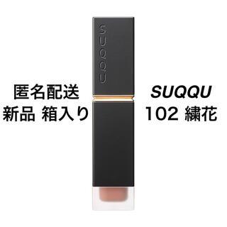 SUQQU - SUQQU コンフォートリップ フルイドフォグ 102 繍花
