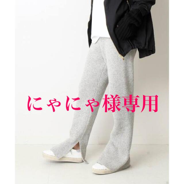 DEUXIEME CLASSE(ドゥーズィエムクラス)のにゃにゃ様専用 Deuxieme Classe Attractive パンツ レディースのパンツ(その他)の商品写真