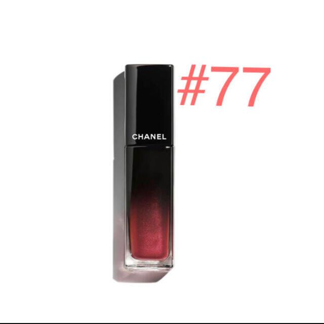 CHANEL(シャネル)のシャネル ルージュアリュールラック 77 コスメ/美容のベースメイク/化粧品(口紅)の商品写真