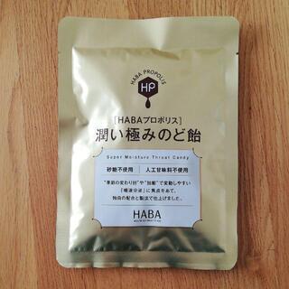 ハーバー(HABA)の新品♪ハーバー( HABA)♪潤い極みのど飴 ☆(菓子/デザート)