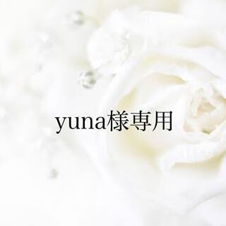 yuna様専用(その他)