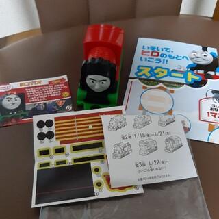 マクドナルド(マクドナルド)のハッピーセット☆機関車トーマス ヨンバオ(キャラクターグッズ)