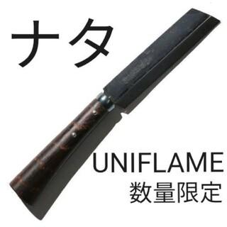 ユニフレーム(UNIFLAME)のUNIFLAME ユニフレーム UF角剣鉈 片刃5寸 数量限定(その他)