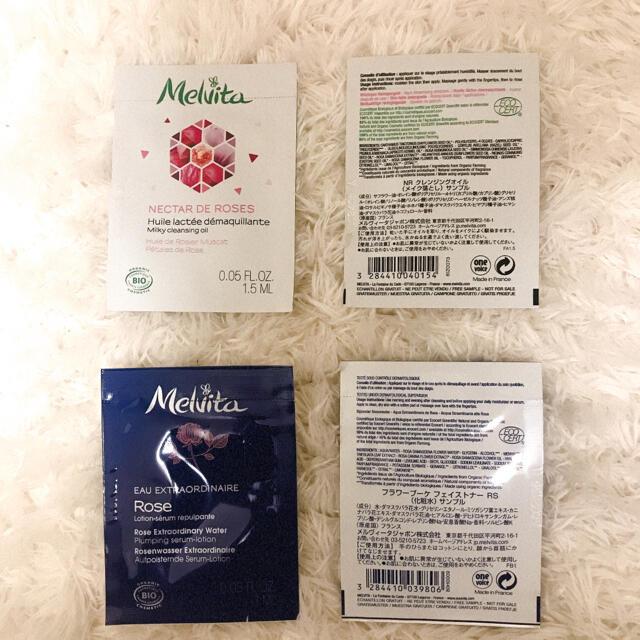Melvita(メルヴィータ)のMelvita フェイシャルケア16包set コスメ/美容のキット/セット(サンプル/トライアルキット)の商品写真