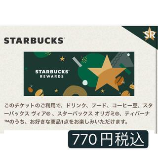 スターバックスコーヒー(Starbucks Coffee)のスターバックス ドリンク無料券 Eチケット1枚(フード/ドリンク券)